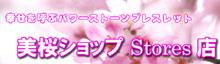 パワーストーン美桜ショップStores店