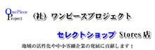 社団法人ワンピースプロジェクトセレクトショップストアーズ(Stores.jp)店